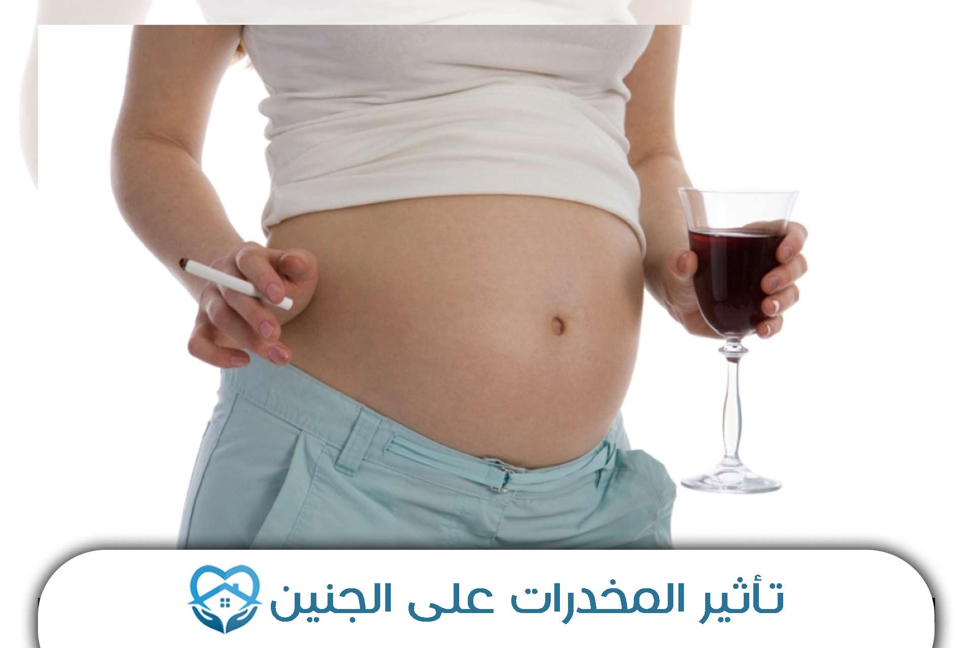 تأثير المخدرات على الجنين