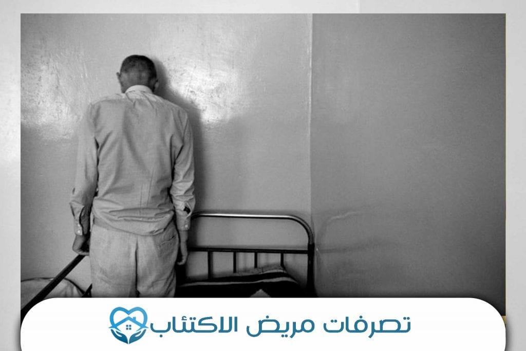 تصرفات مريض الاكتئاب