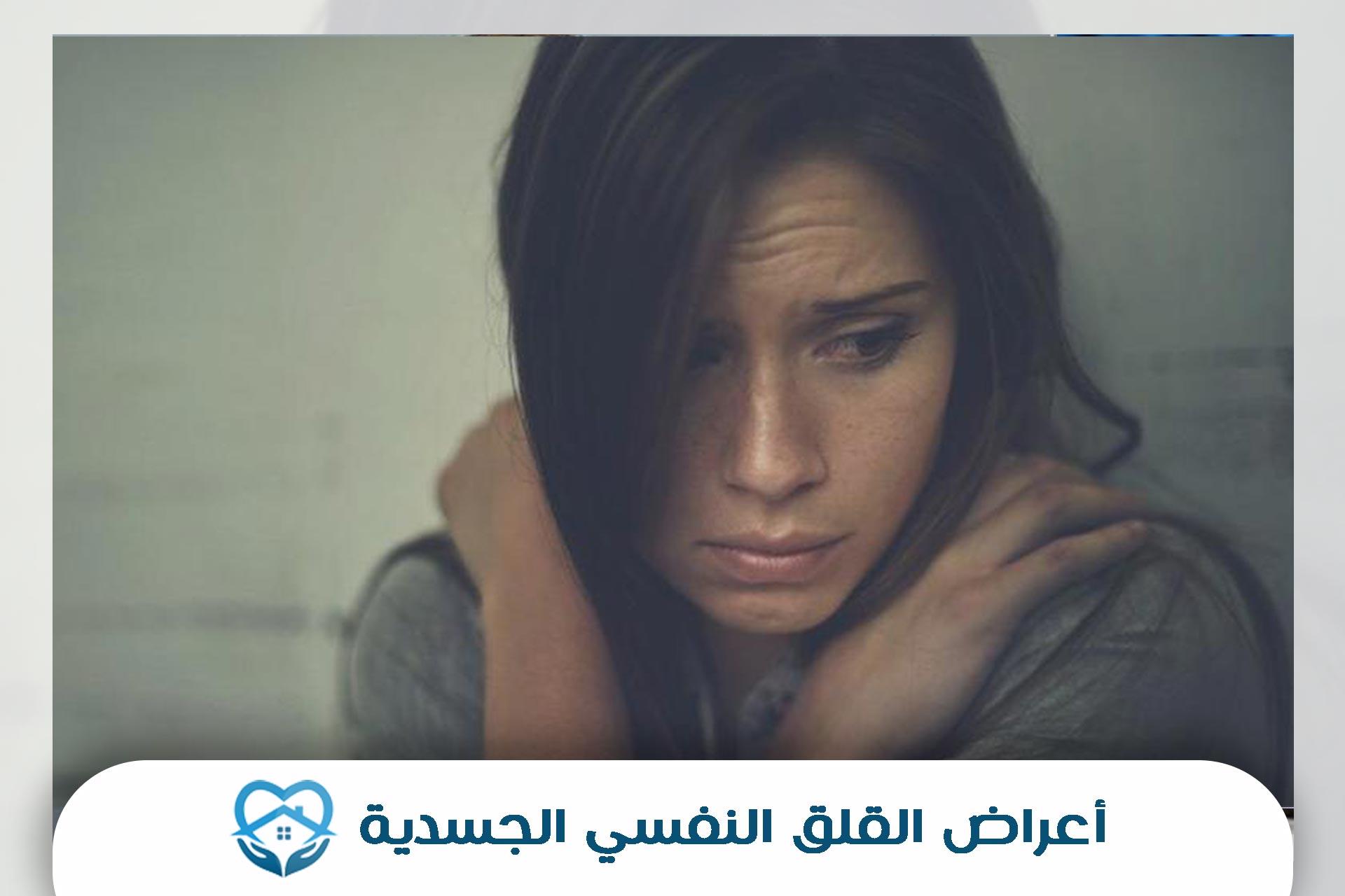 أعراض القلق النفسي الجسدية