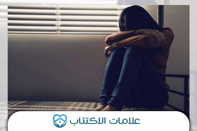 علامات الاكتئاب