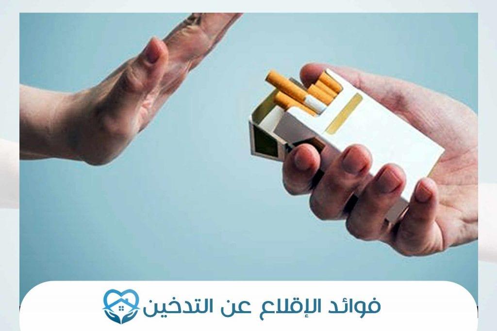 فوائد الإقلاع عن التدخين