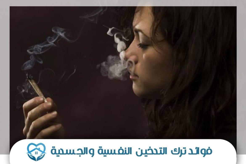 فوائد ترك التدخين النفسية والجسدية