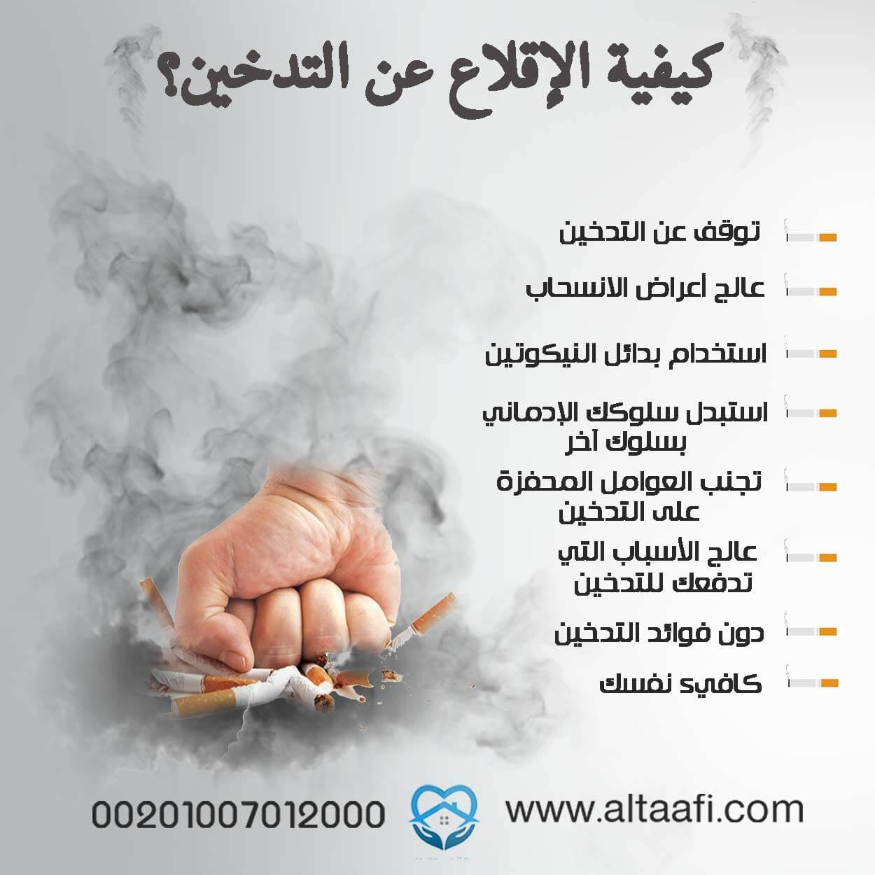كيفية الإقلاع عن التدخين؟