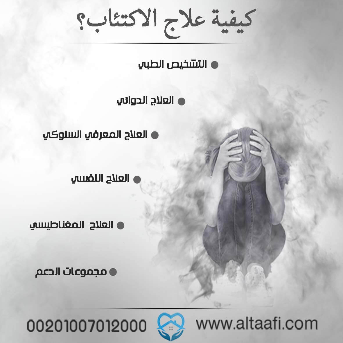 كيفية علاج الاكتئاب؟