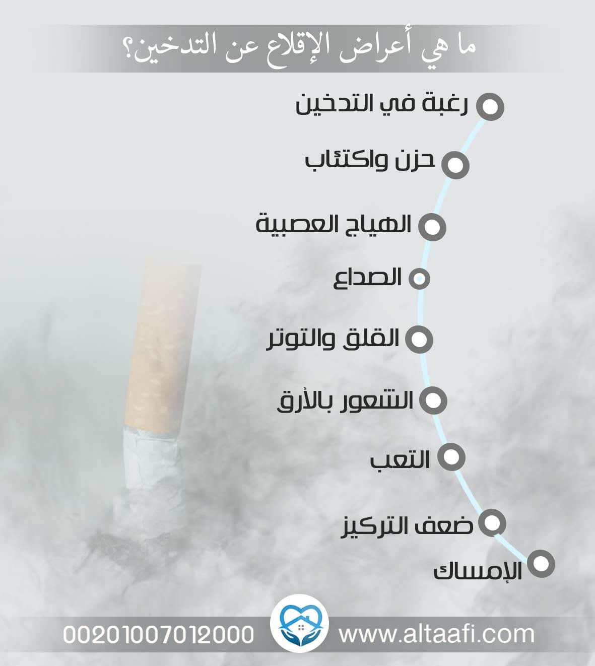 ما هي أعراض الإقلاع عن التدخين؟
