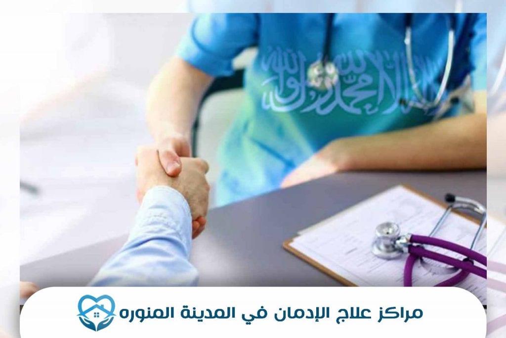 مراكز علاج الإدمان في المدينة المنوره