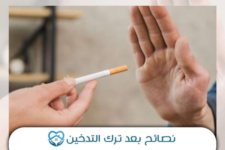 نصائح بعد ترك التدخين
