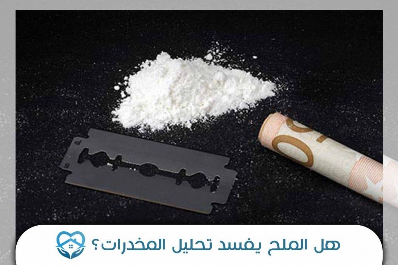 هل الملح يفسد تحليل المخدرات