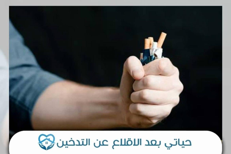 حياتي بعد الإقلاع عن التدخين