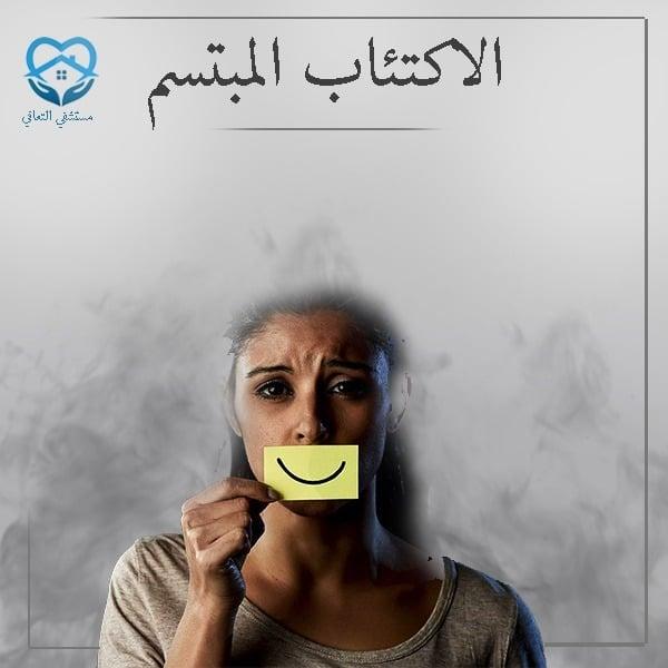 الاكتئاب المبتسم