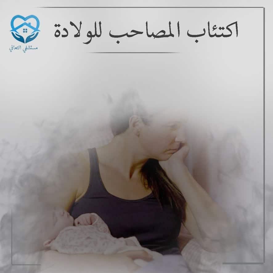 الاكتئاب المصاحب للولادة