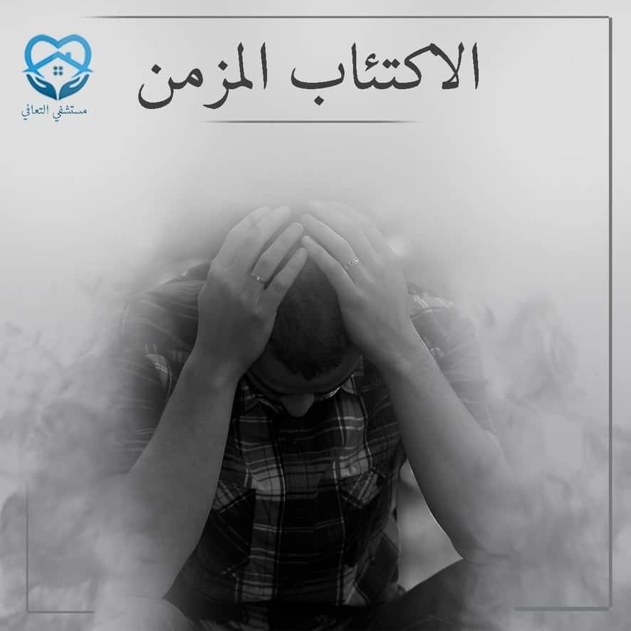 الاكتئاب المزمن