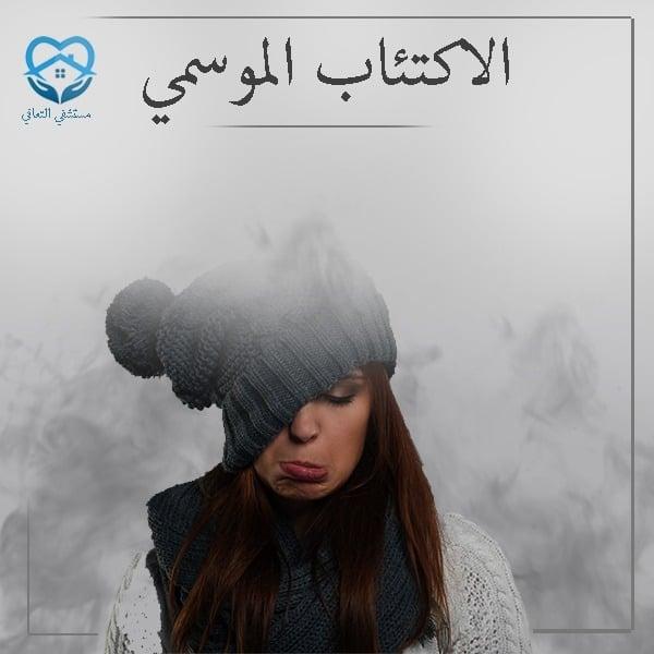 الاكتئاب الموسمي