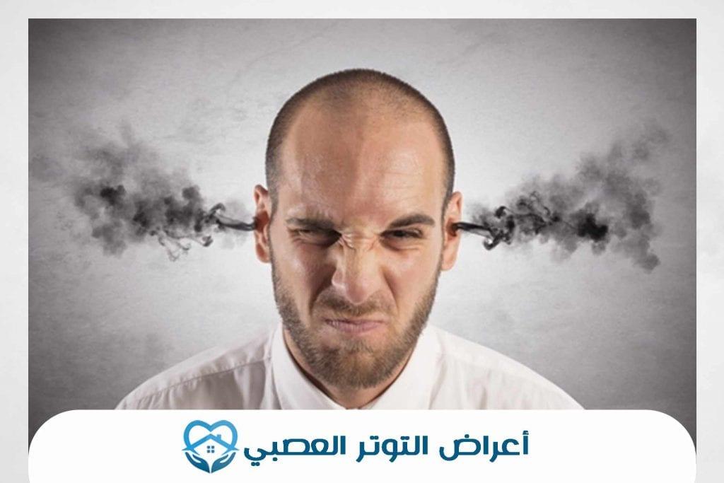 أعراض التوتر العصبي