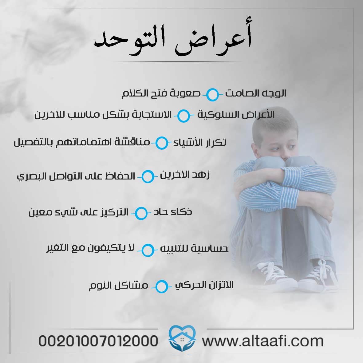 أعراض التوحد