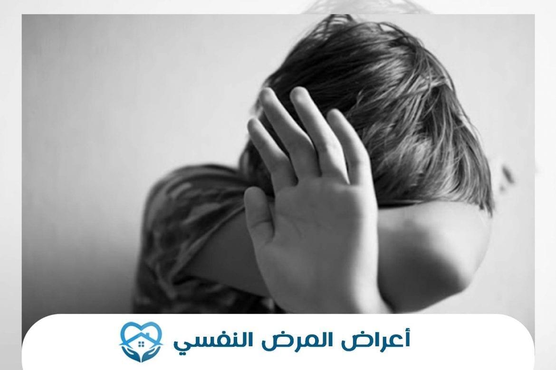أعراض المرض النفسي