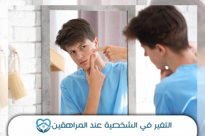 التغير في الشخصية عند المراهقين