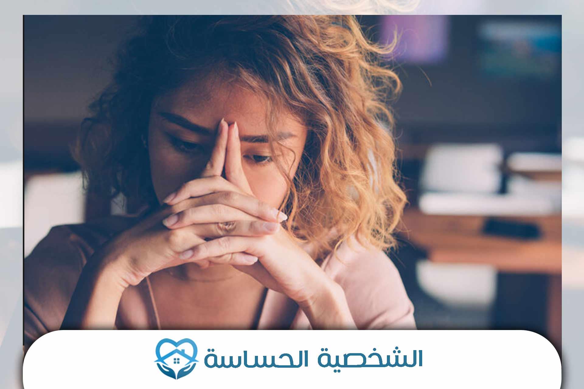 14 نصيحة تساعد الشخصية الحساسة على التعامل مع الأزمات بسهولة مستشفى التعافي