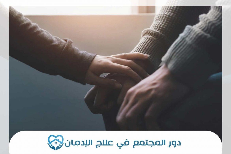 دور المجتمع في علاج الإدمان