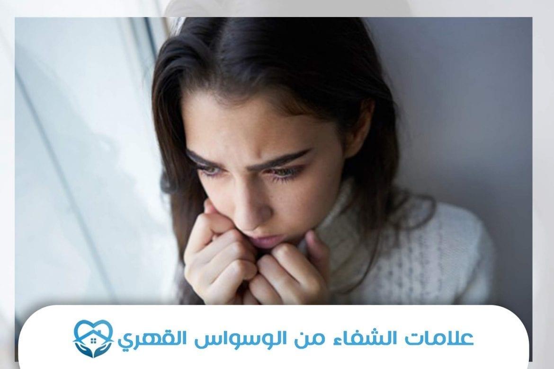 علامات الشفاء الوسواس القهري