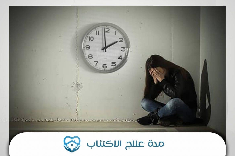 مدة علاج الاكتئاب