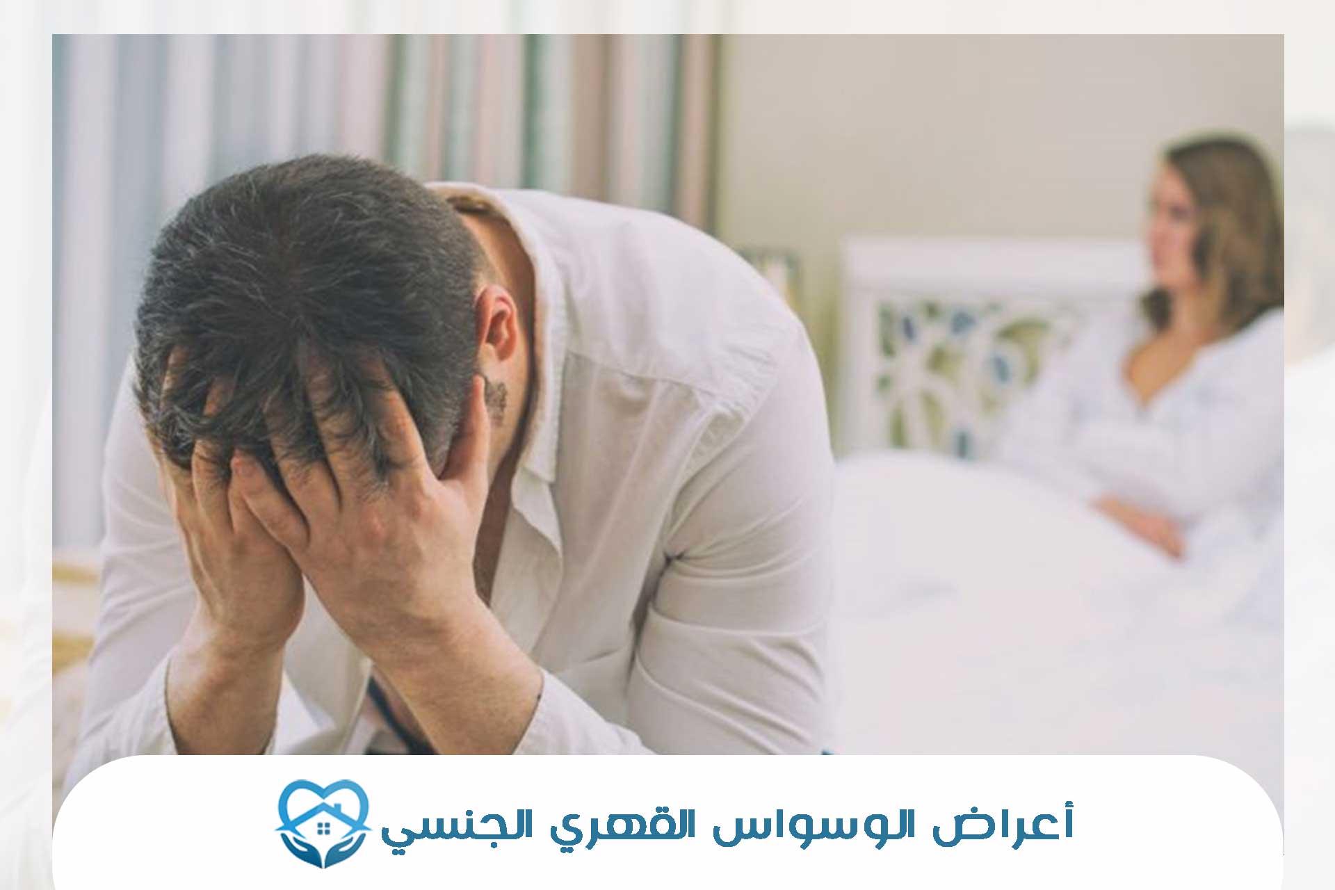 أعراض الوسواس القهري الجنسي