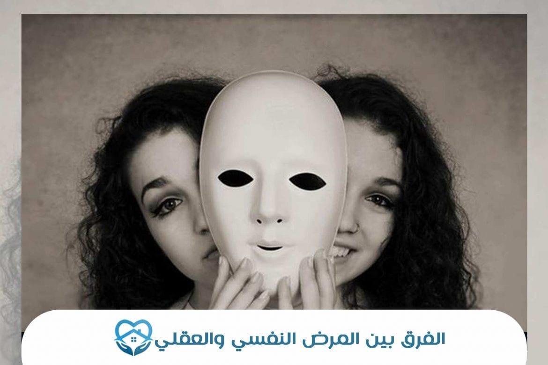 الفرق بين المرض النفسي والعقلي
