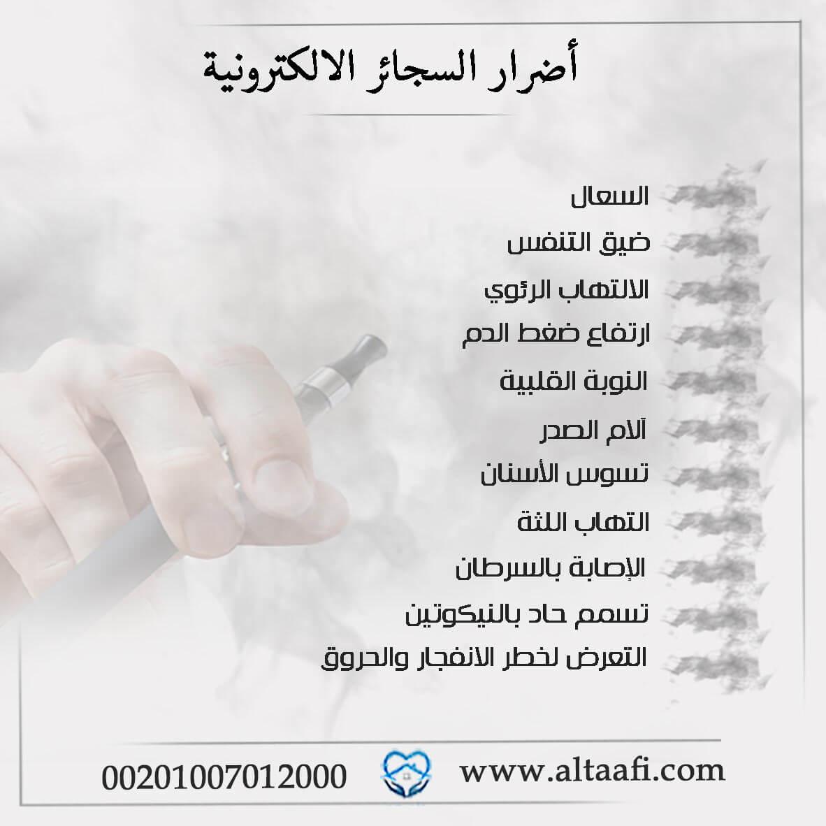 أضرار السجائر الإلكترونية