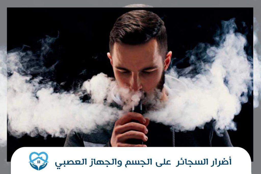 أضرار السجائر