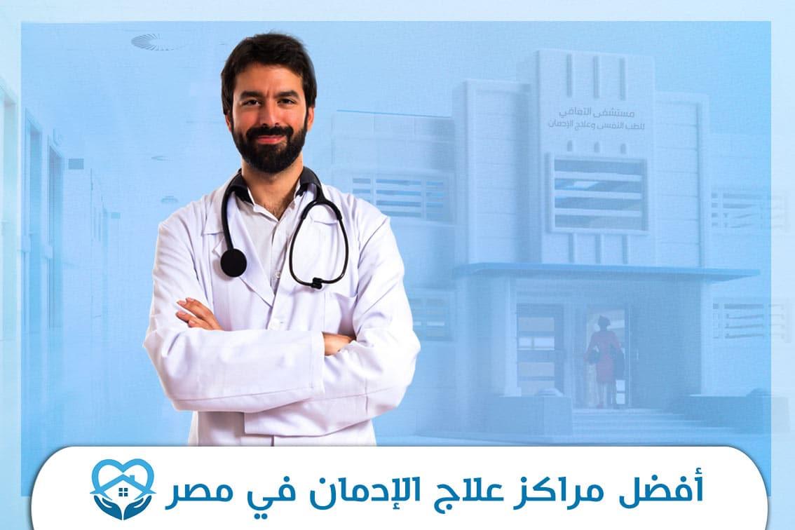 أفضل مراكز علاج الإدمان في مصر