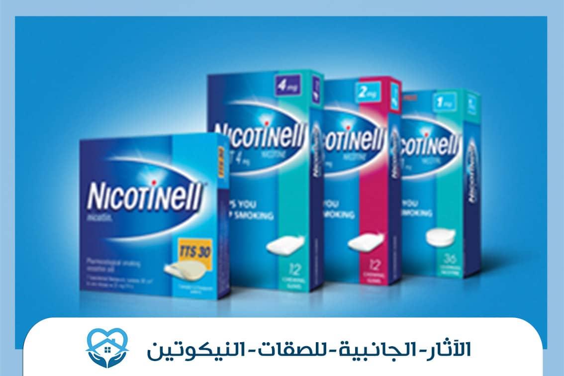 الآثار الجانبية للصقات النيكوتين
