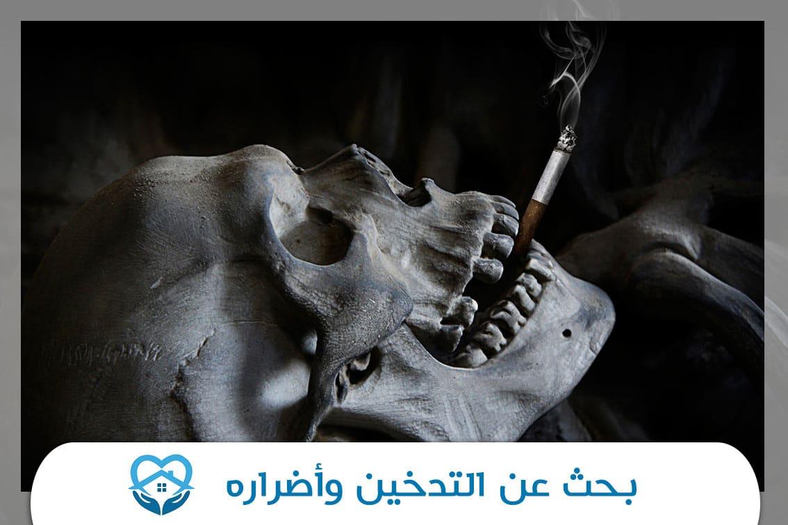 بحث عن التدخين وأضراره