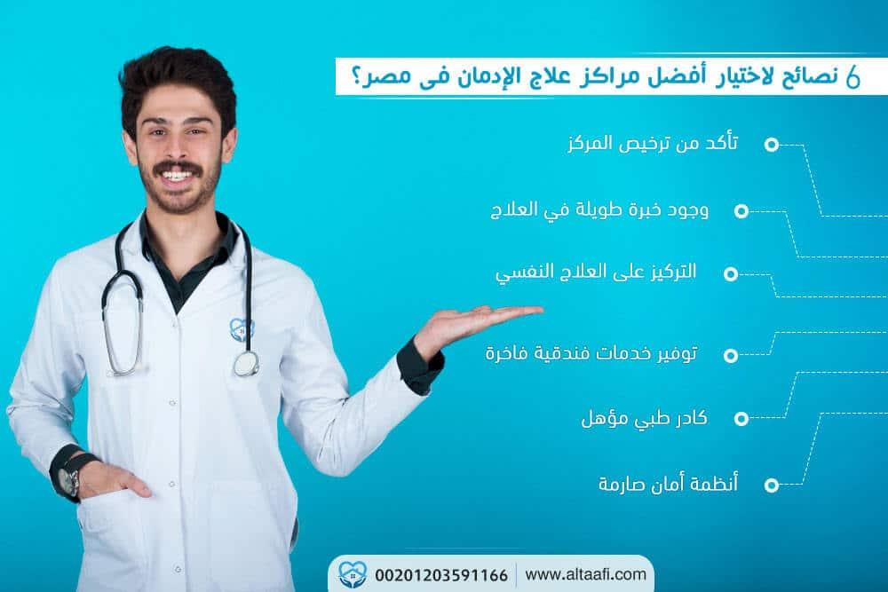 6 نصائح لاختيار أفضل مراكز علاج الإدمان في مصر؟