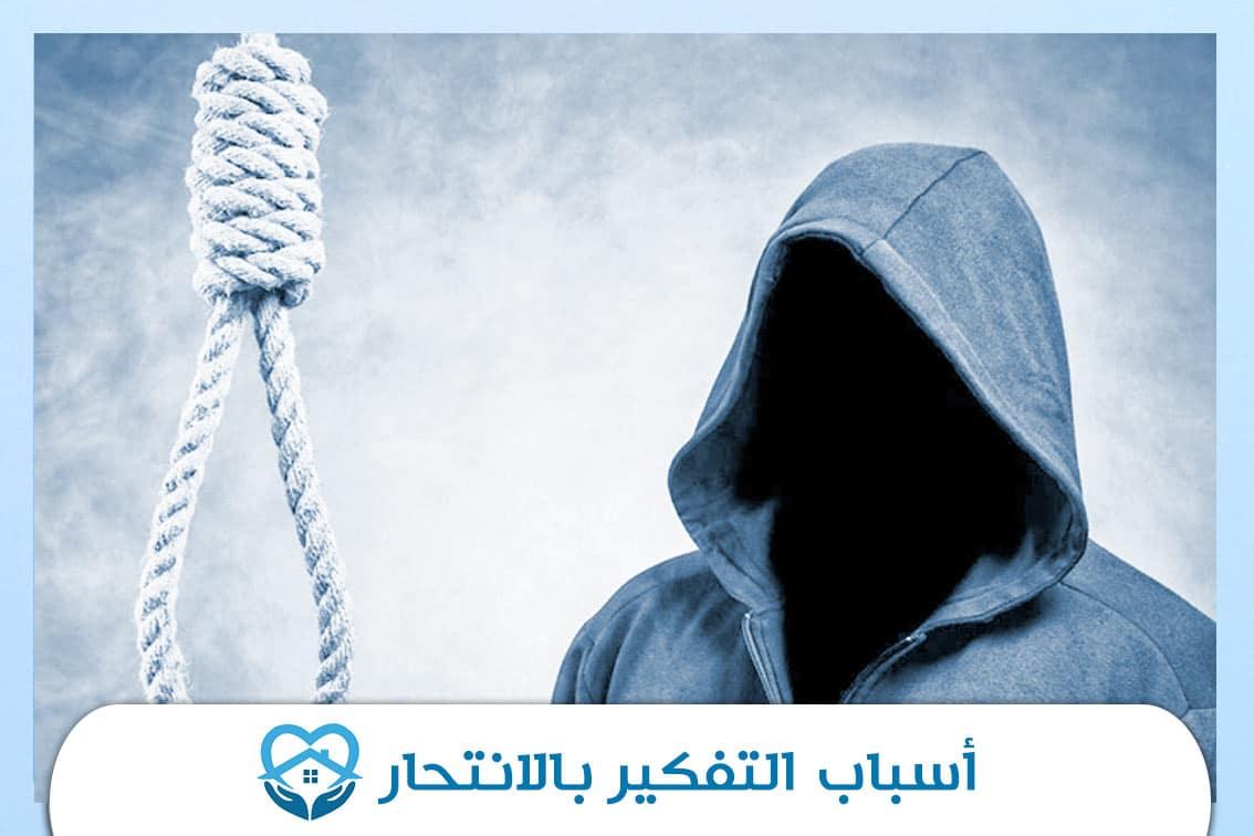 أسباب التفكير في الانتحار