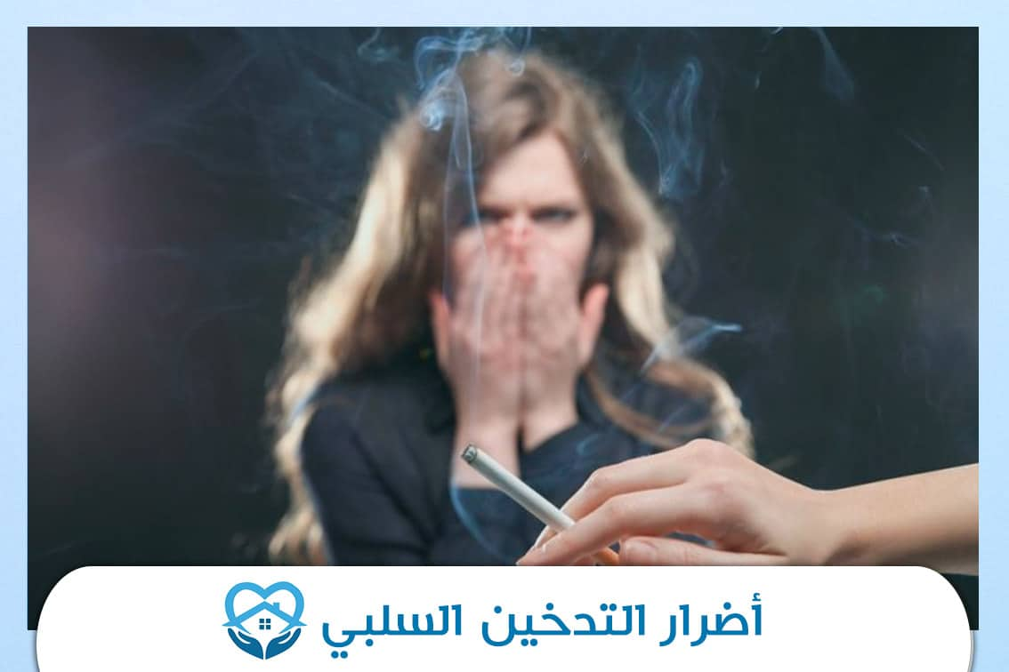 أضرار التدخين السلبي