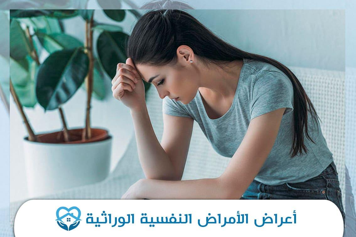 أعراض الأمراض النفسية الوراثية