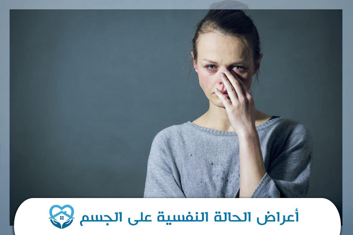 أعاض الحالة النفسية على الجسم