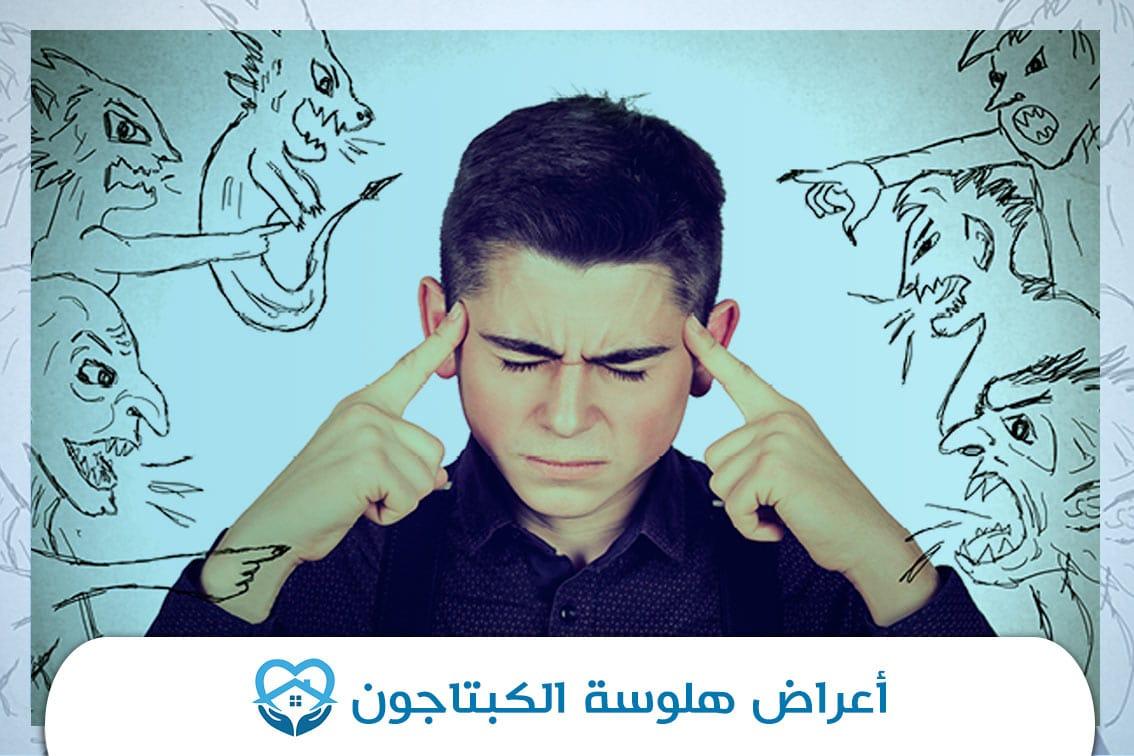 أعراض هلوسة الكبتاجون