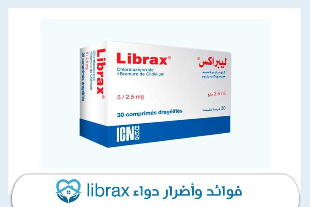 فوائد وأضرار دواء librax