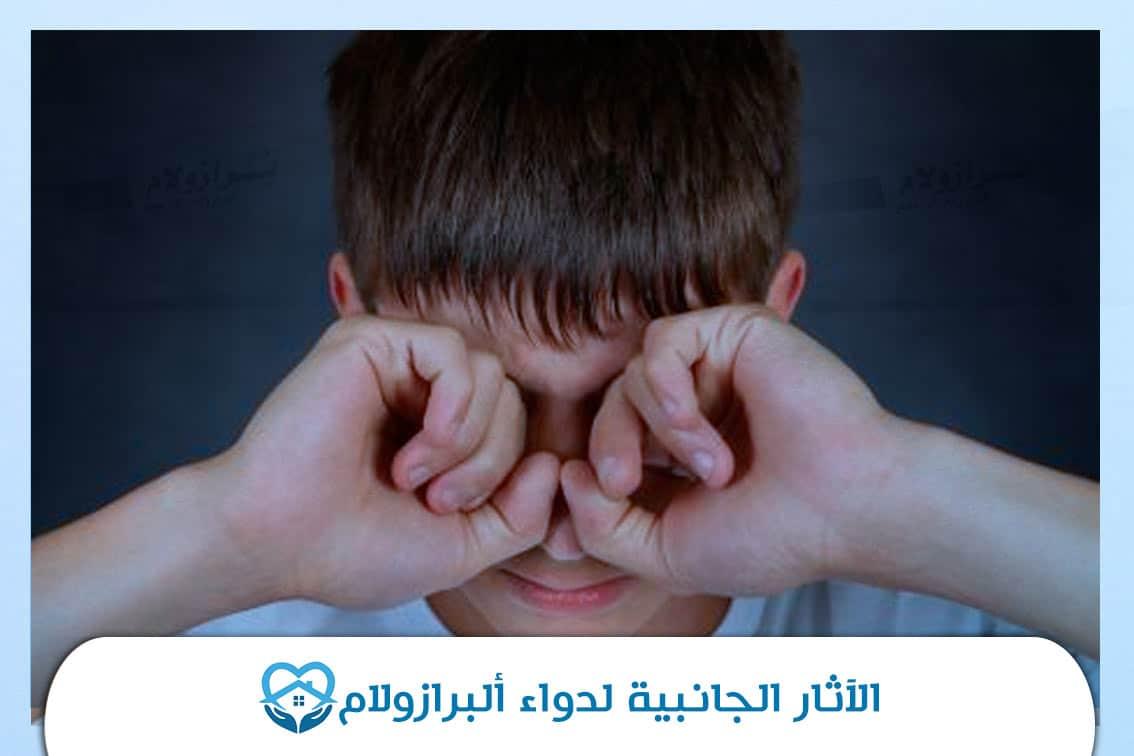 الآثار الجانبية لدواء ألبرازولام