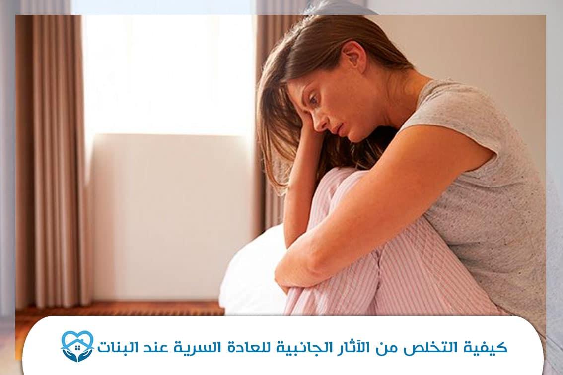 كيفية التخلص من الآثار الجانبية للعادة السرية عند البنات