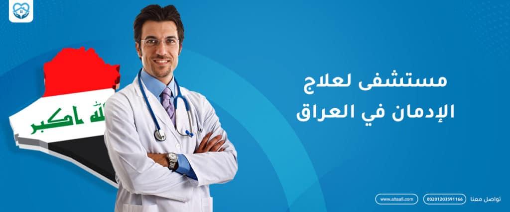 هل مستشفى لعلاج الإدمان في العراق تضمن لك الشفاء التام؟