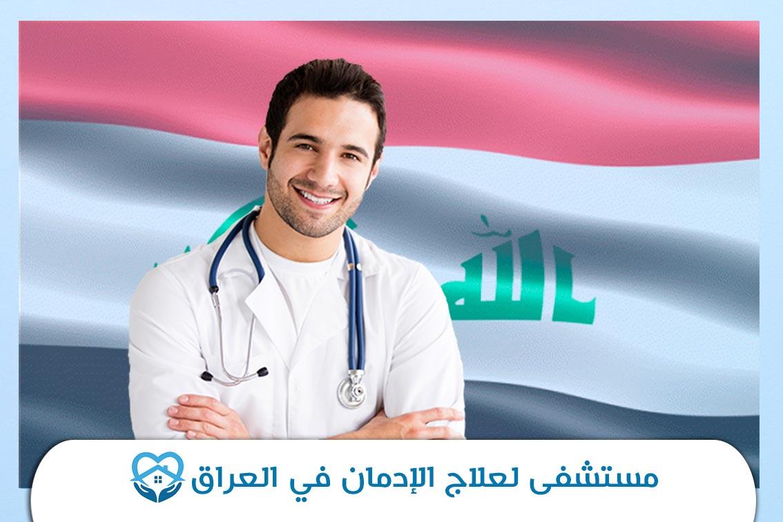 مستشفى لعلاج الإدمان في العراق