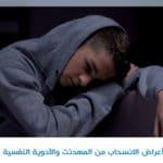 أخطر أعراض الانسحاب من المهدئات والأدوية النفسية
