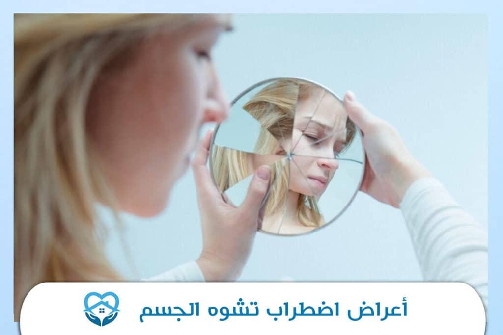 أعراض اضطراب تشوه الجسم