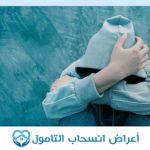 أعراض انسحاب التامول