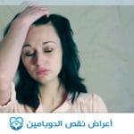 أعراض نقص الدوبامين