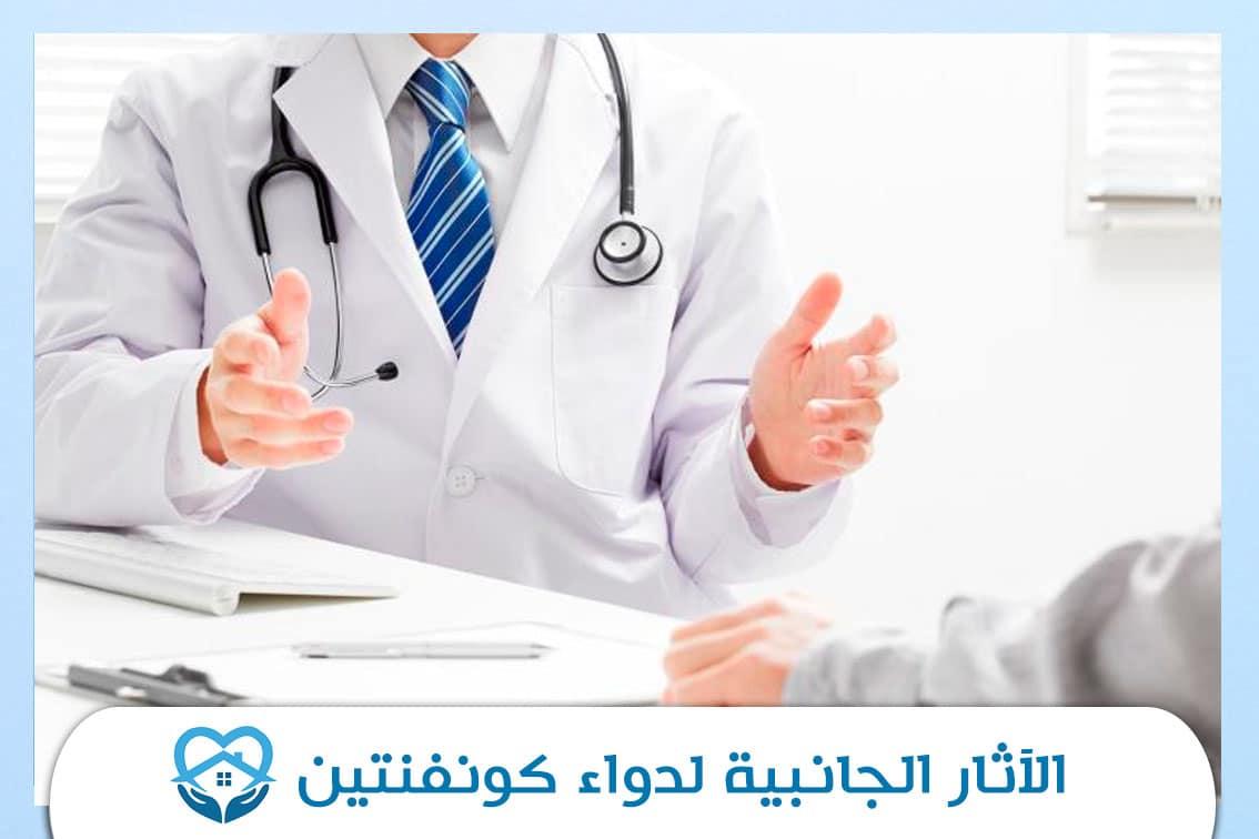 الآثار الجانبية لدواء كونفنتين