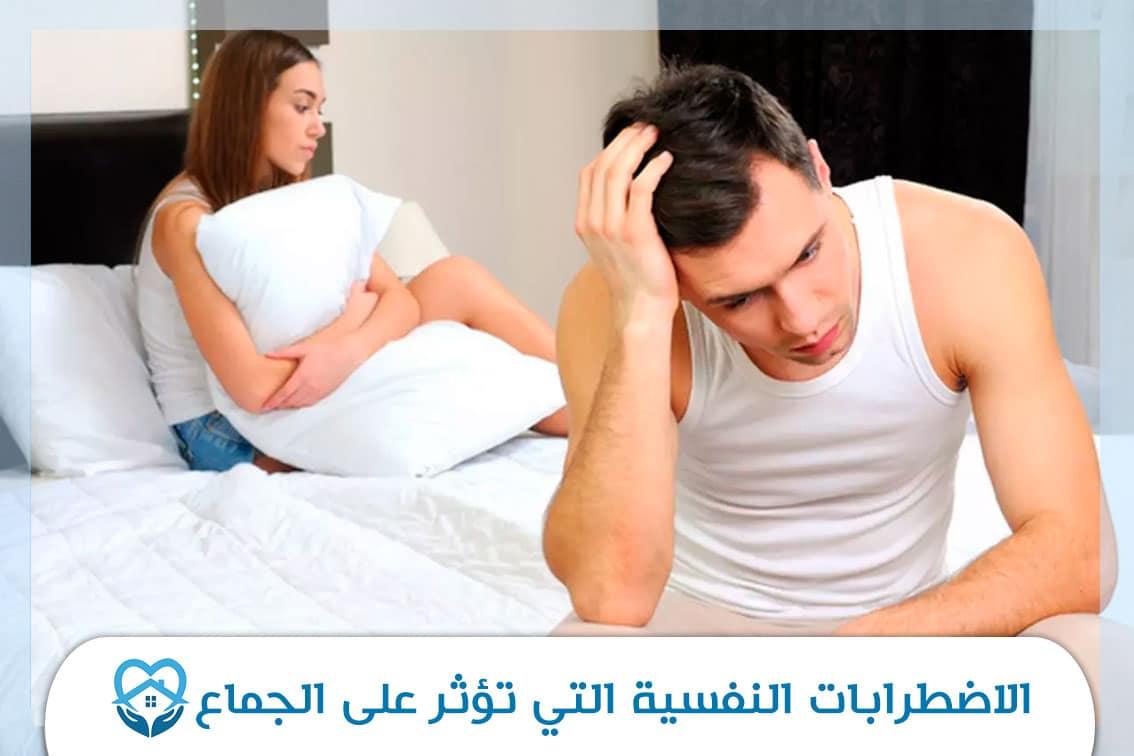 الاضطرابات النفسية التي تؤثر على الجماع