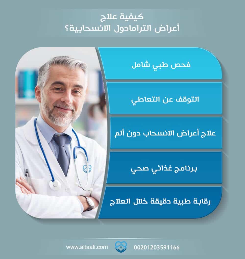 كيفية علاج أعراض الترامادول الانسحابية؟
